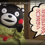 P 1 熊本県の防災啓発動画「くまモン棋士の必殺3手」より 1 150x150 - トップニュース