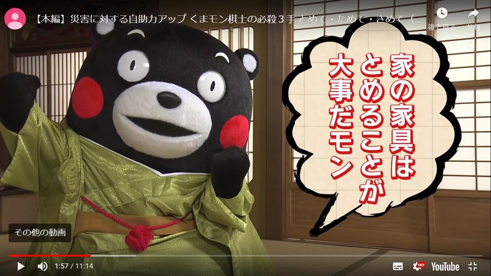 熊本県の防災啓発動画「くまモン棋士の必殺3手」より