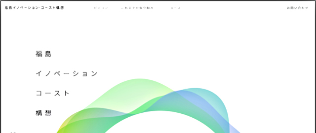 P5 2 「福島イノベーションコースト」HPより - 「福島イノベーション・コースト構想」、ポータルサイトを開設