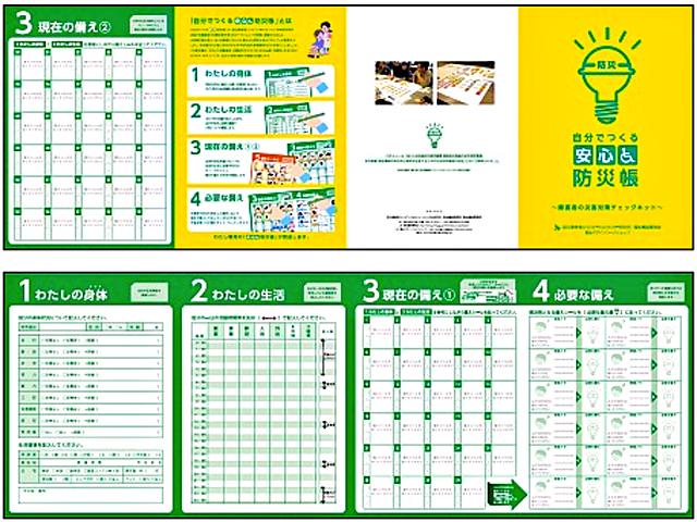 P2 2 「自分でつくる安心防災帳」の4連ワークシート例 - 防災と福祉の 連携イノベーション!